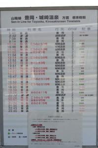 豊岡および城崎温泉方面時刻表